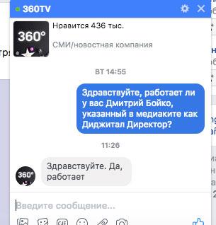Закупки для своих: «Телеканал 360» заплатил 180 млн рублей компании своего сотрудника