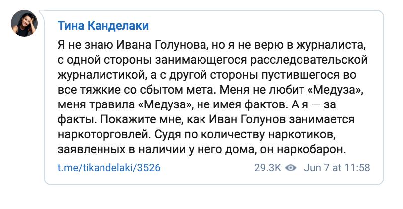 Кто поддержал Ивана Голунова