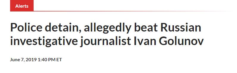 Задержание Ивана Голунова: реакция иностранных СМИ