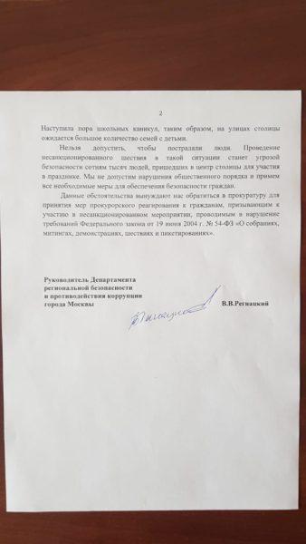 Дело Ивана Голунова. Хроника
