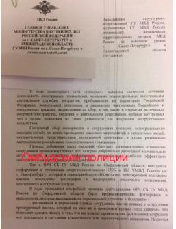 МВД предупредило сотрудников об интернет-охоте на них иностранцев и оппозиционеров
