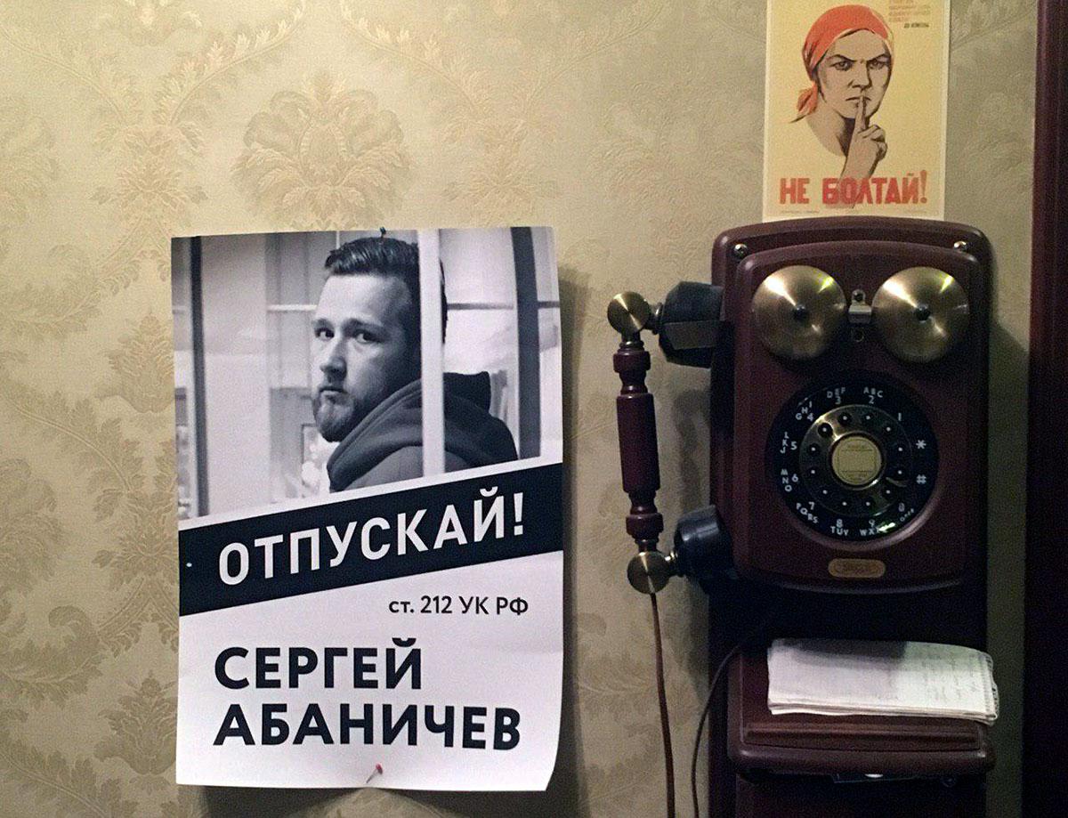 """""""У кого-то закралась мысль, что этот театр абсурда пора заканчивать"""": интервью с Сергеем Абаничевым"""