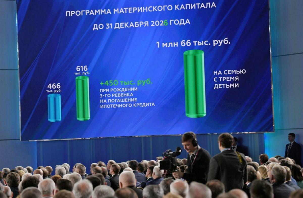 Изменение Конституции, сильный парламент, материнский капитал, бесплатный интернет. Главное изпослания Владимира Путина
