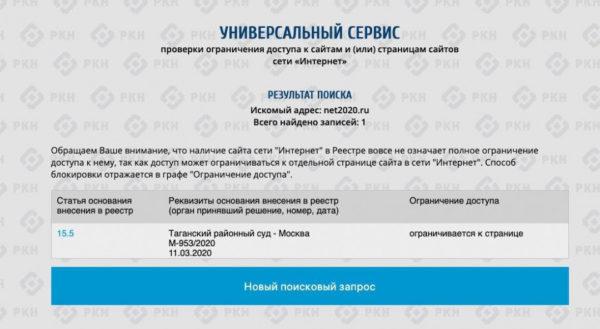 Роскомнадзор заблокировал сайт кампании против внесения поправок в Конституцию