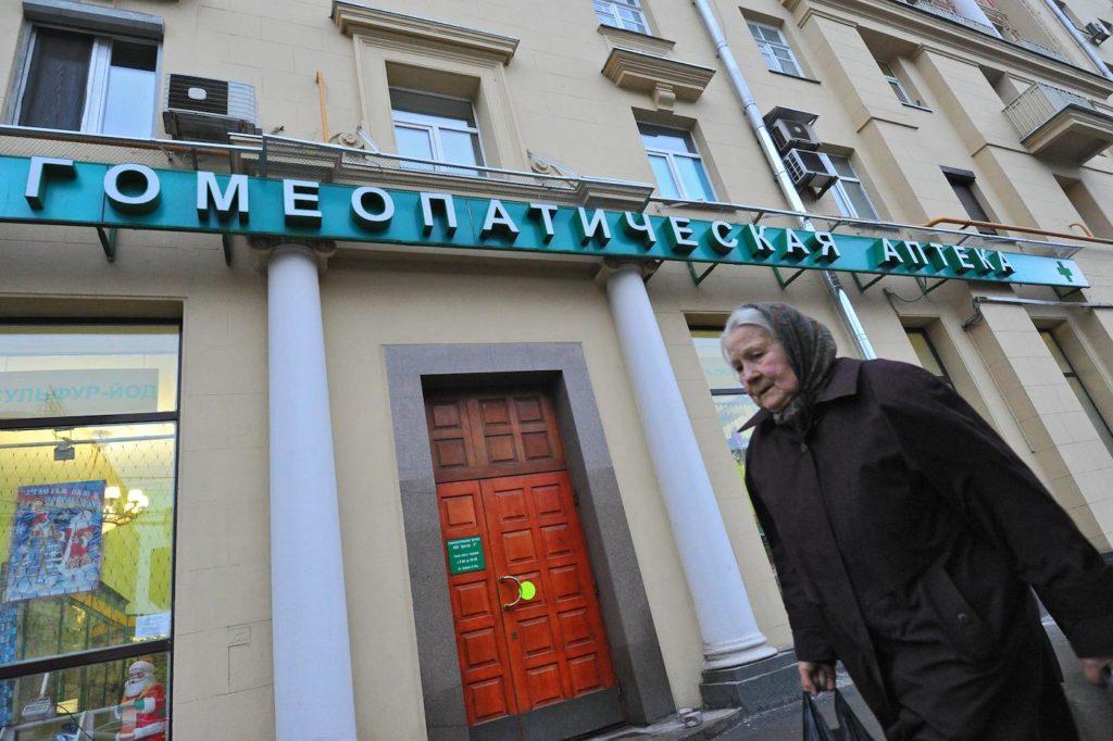 Гомеопатическая аптека на Садовой-Сухаревской в Москве
